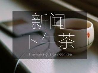 第32届中山慈善万人行巡游活动准备工作进入尾声 | 新闻下午茶