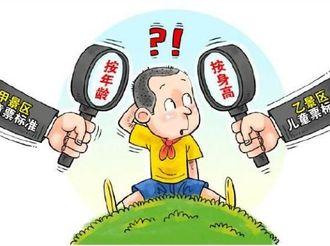 """广东消委会告广州长隆:不应对未成年人""""论身高卖票"""""""