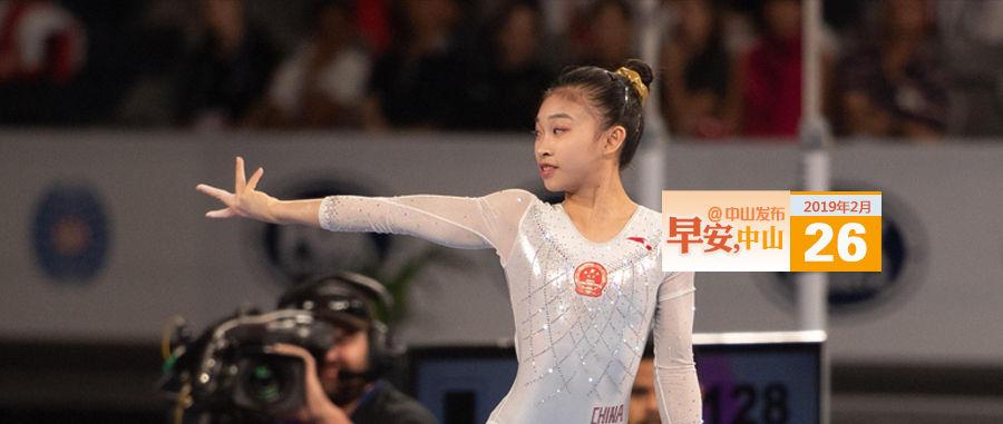 漂亮!中山16岁姑娘拿下世界冠军,你认识她吗?| 早安,中山