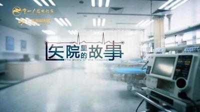 醫院里的故事