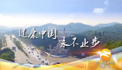《健康中国 永不止步》