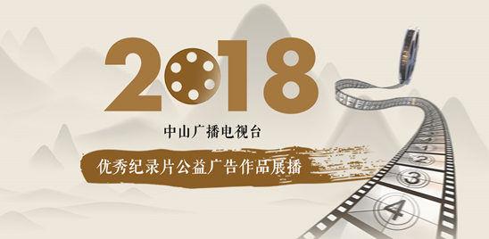 2018优秀纪录片公益广告作品展播