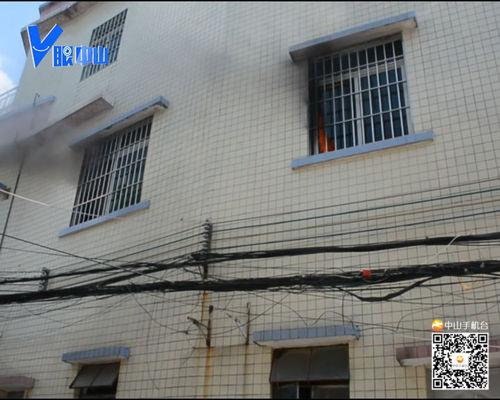 "【V眼中山】赞!独居老人家中着火 他们从火场内""抢出""上万元现金"
