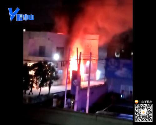 【V眼中山】阜沙一仓库木材着火 原因和摩托车有关?