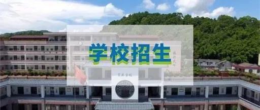 中山民办中小学校2019年招生安排出炉!?#39029;?#27880;意了