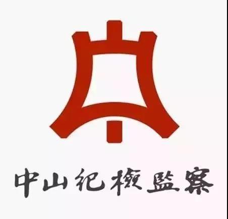 【权威发布】中山市三乡镇党委原书记梁常兴被开除党籍和公职