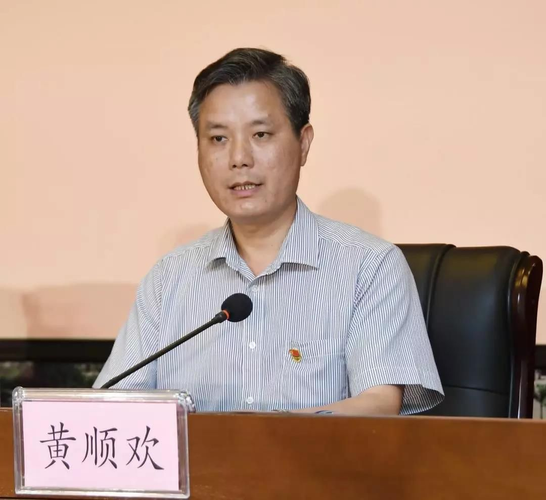 【三乡】权威发布!黄顺欢任三乡镇党委书记