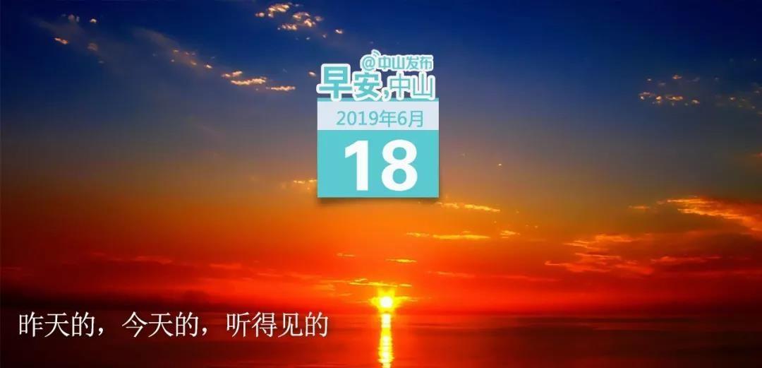 揪心!四川宜宾市长宁县发生6.0级地震,救援正在进行 |早安,中山