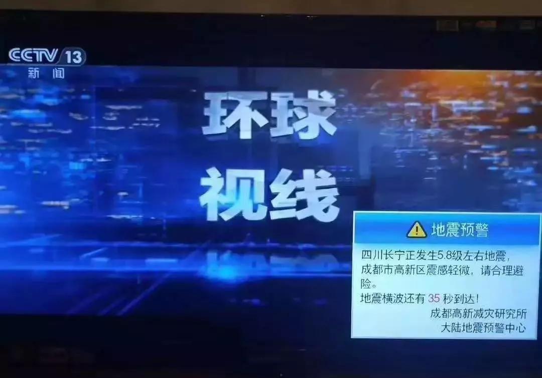 四川长宁地震,这个系统提前预警!中山这里也安装了