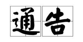"""中山市啟動""""e租寶""""案集資參與人信息核實登記工作"""