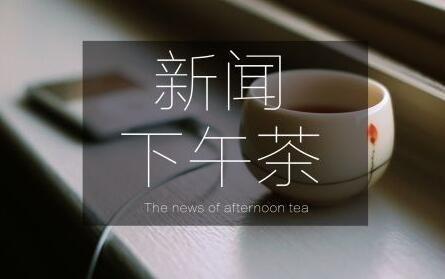 好消息!有公積金快看!明天起,中山將實施這個新政策丨新聞下午茶