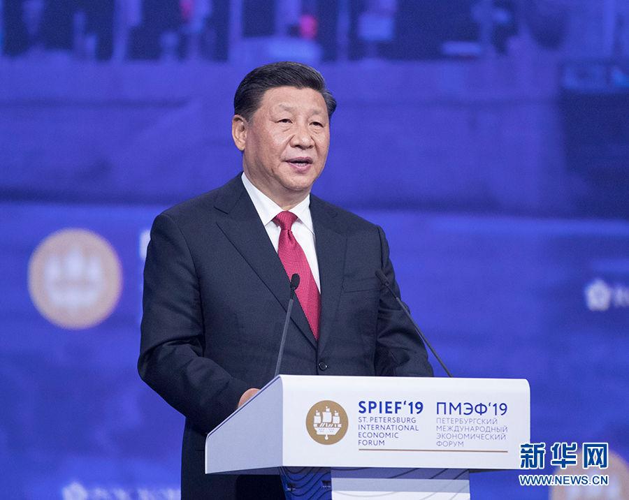 習近平出席第二十三屆圣彼得堡國際經濟論壇全會并致辭