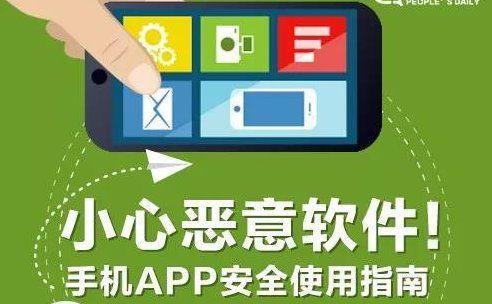 中国银行手机银行、韵达快递等30款常用App被点名了!快自查!