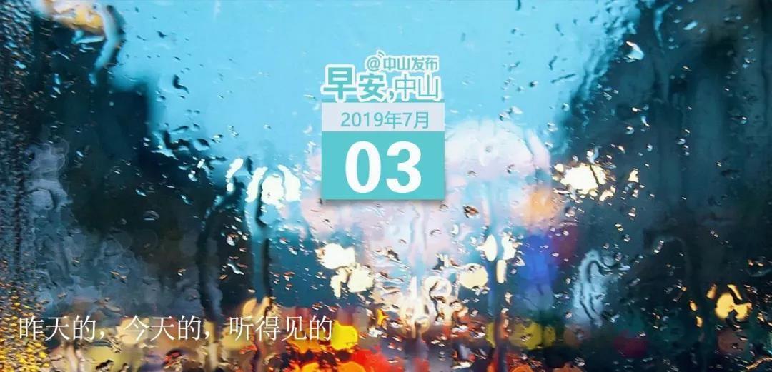 """臺風""""木恩""""登陸!狂風暴雨來襲,出門請注意   早安,中山"""