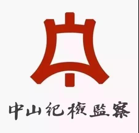 【權威發布】中山市委統戰部副部長、市工商聯黨組書記林春紅嚴重違紀違法被開除黨籍和公職