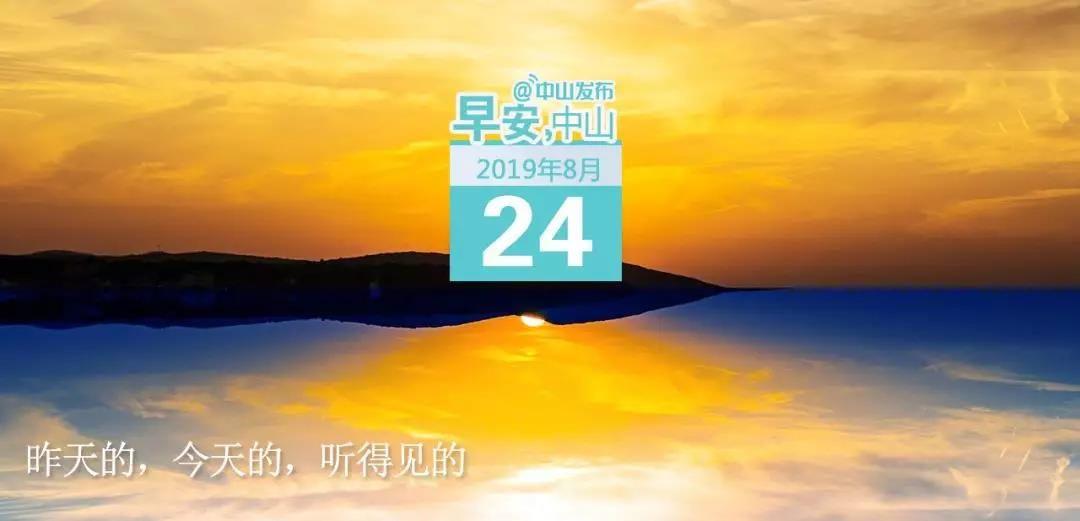 中秋节放假通知来了! 今年可以休几天?| 早安,中山
