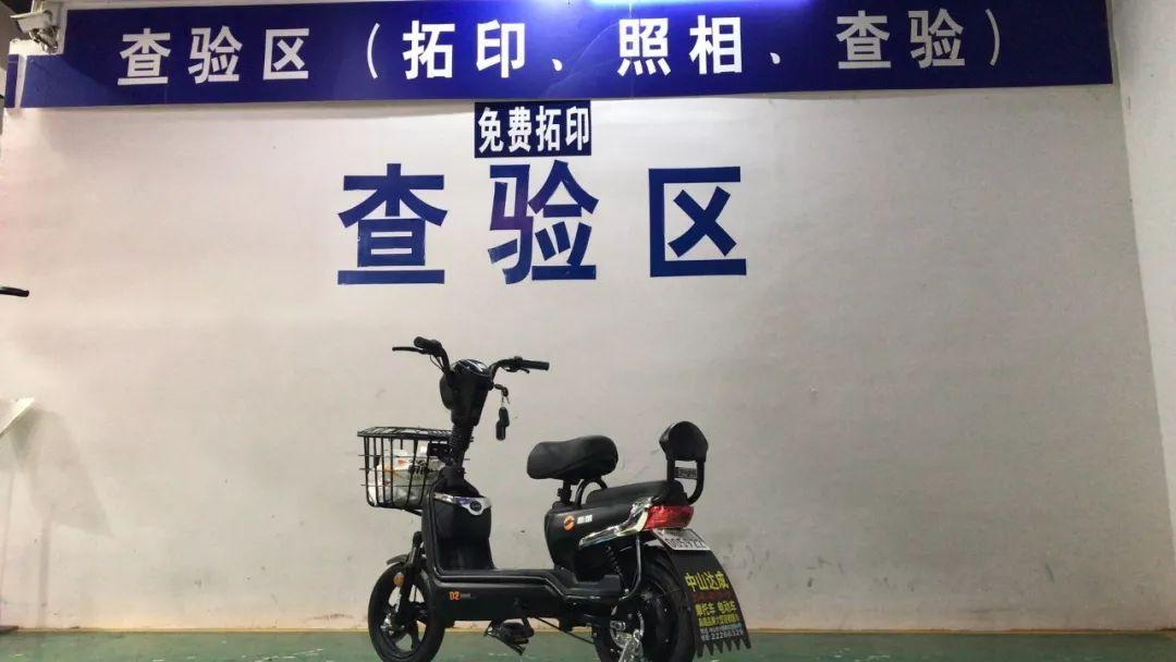 【小榄】电动车主注意!中山又多一家电动自行车登记服务站!
