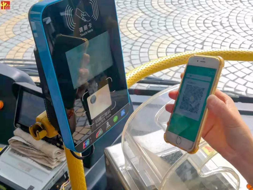 方便又省錢!今天起,微信掃碼可坐中山公交了,享五折優惠!
