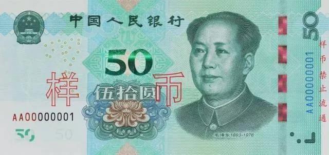 新版人民幣今日正式發行!5秒就能辨真偽