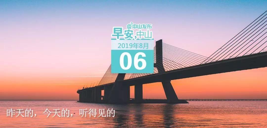 粵T司機注意!8月9日起,車上這個標簽不用貼了!| 早安,中山