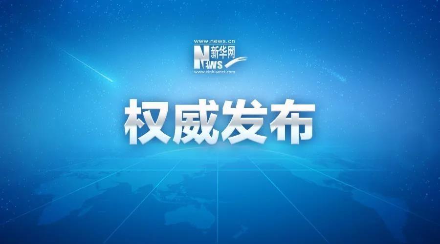 國家電影局:暫停大陸影片和人員參加2019年第56屆臺北金馬影展