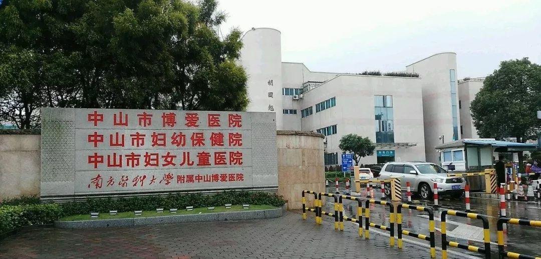 """明天起,去中山這家大醫院看病要注意,小心被""""拉黑""""!"""