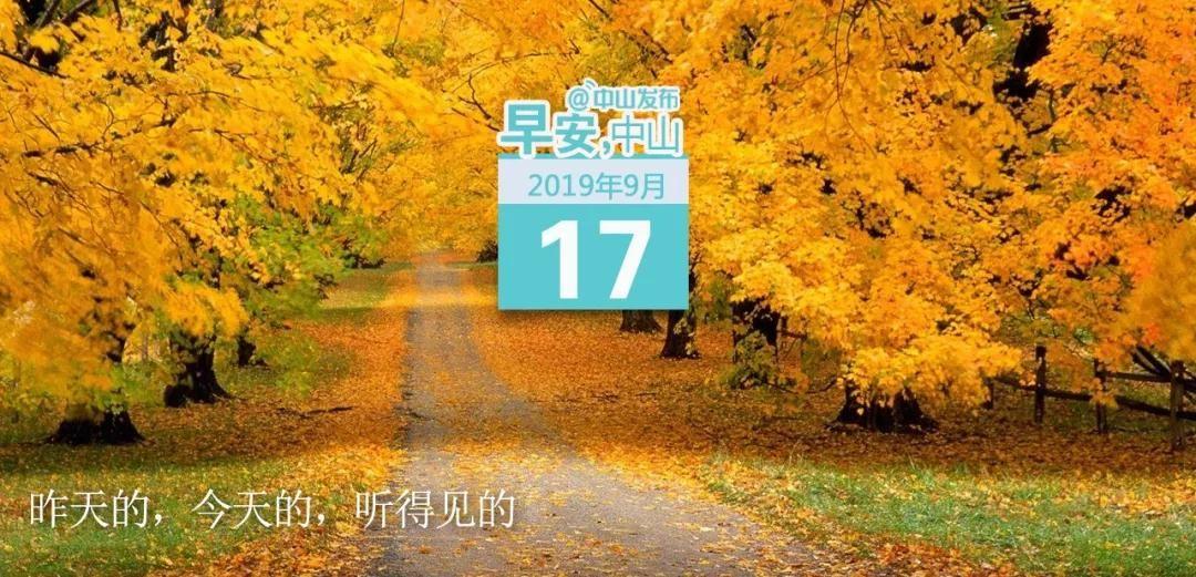 深茂铁路深圳至江门段环评公示!将在中山这些地方设站…… | 早安,中山