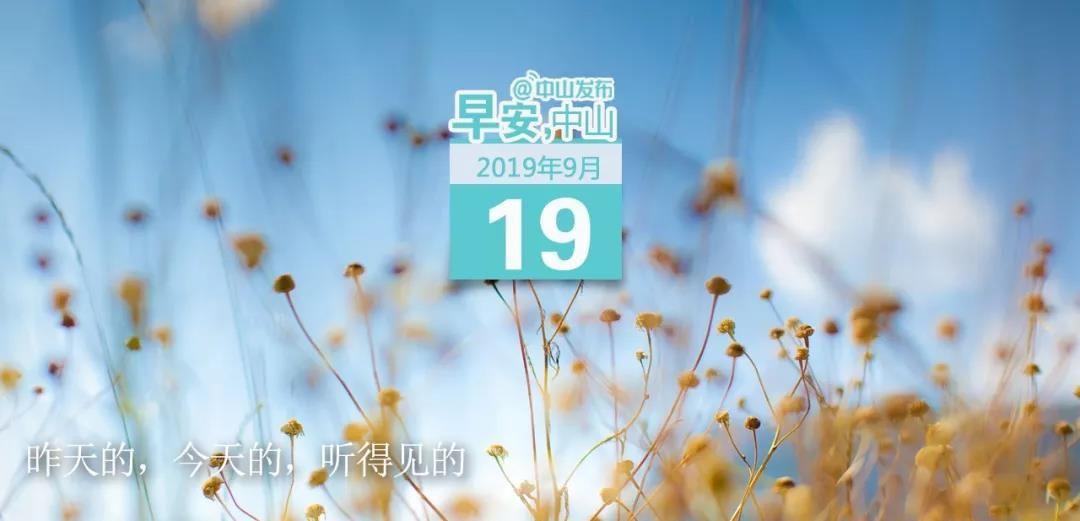 罕见!明年国庆和中秋是同一天!怎么放假? | 早安,中山