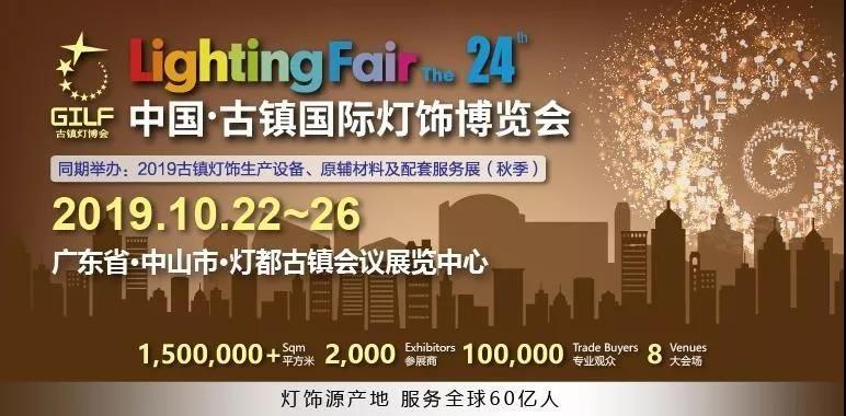 【古鎮】定了!為期五天,古鎮國際燈飾博覽會下月舉行