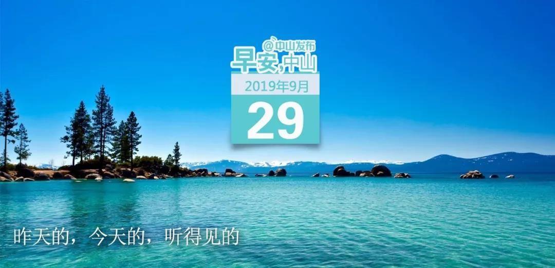 """第18号台风""""米娜""""生成!会影响你假期出?#26032;穡縷 早安,中山"""