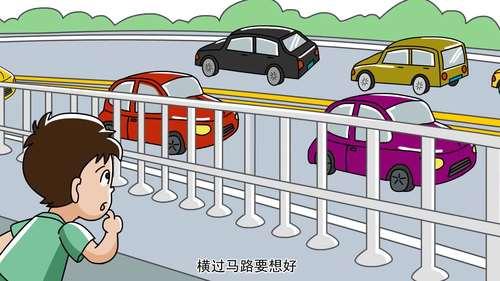 交通安全动画儿童篇
