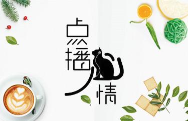 点播心情2019-10-25