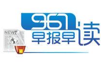 967早報早讀(2019-4-8)