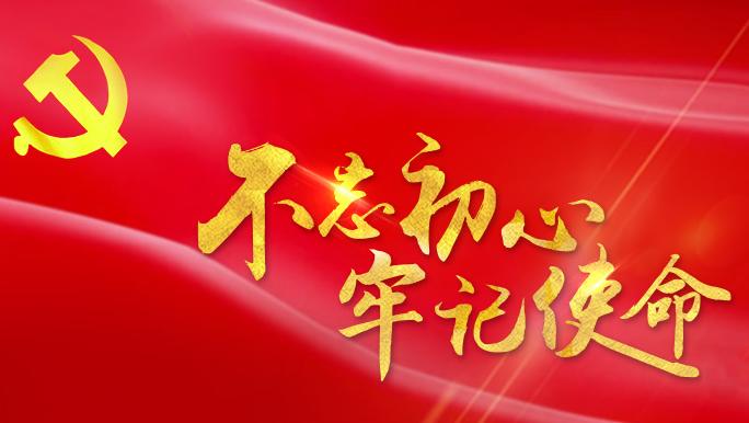 《人民日報》社論:牢記初心使命 奮進復興征程——熱烈慶祝中國共產黨成立九十八周年
