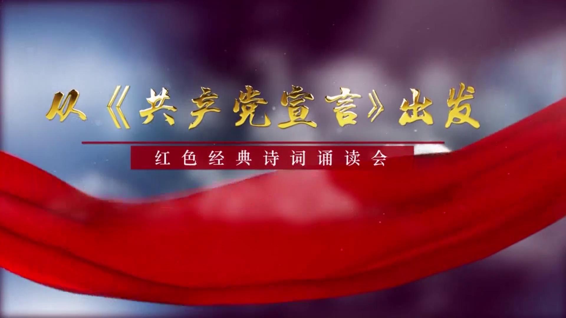 """【我和我的祖国】重温经典  不忘初心——红色经典诵读会""""从《共产党宣言》出发"""""""