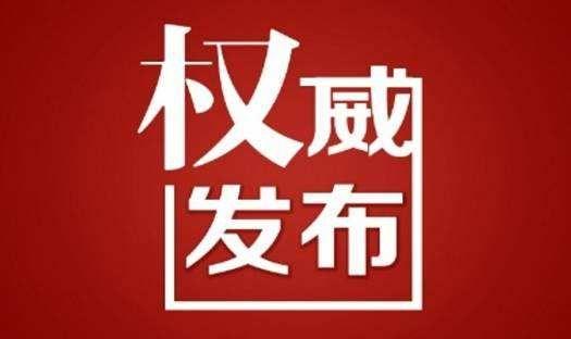 廣東新增6例新型冠狀病毒感染肺炎,中山肇慶報告首例