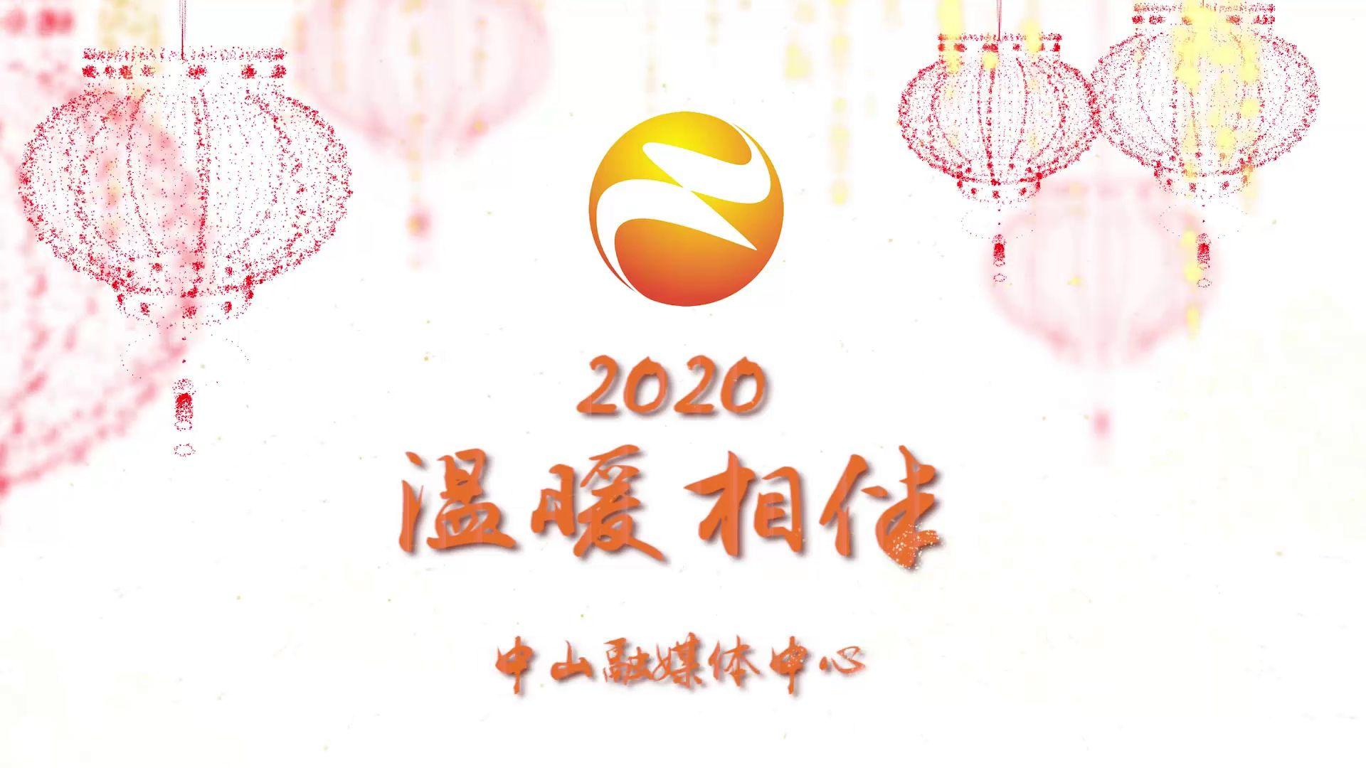 2020賀年