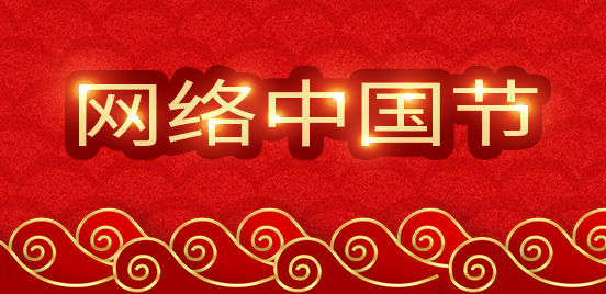 网络中国节