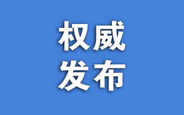"""做好延遲開學準備工作!廣東省教育廳發布""""疫情防控八條"""""""