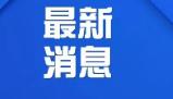最新消息!广东各类企业复工时间不早于2月9日24时
