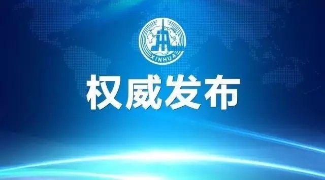 中共广东省委十二届九次全会在广州召开