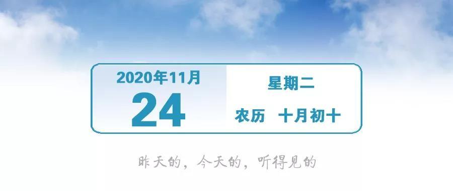 最低14℃!强冷空气周末到货|早安,中山