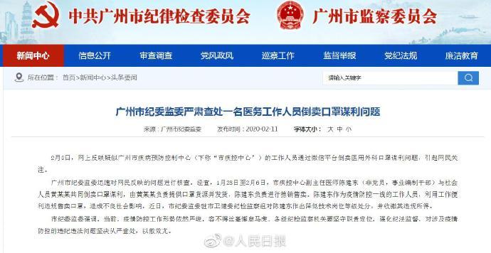 廣州市疾控中心人員倒賣口罩被查處