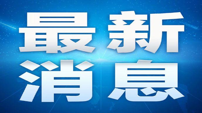 武漢規定援漢一線醫護人員每工作10天休息不少于2天