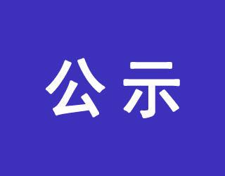 中山市委宣传部所属事业单位2020年公开招聘事业单位人员拟聘人员名单公示