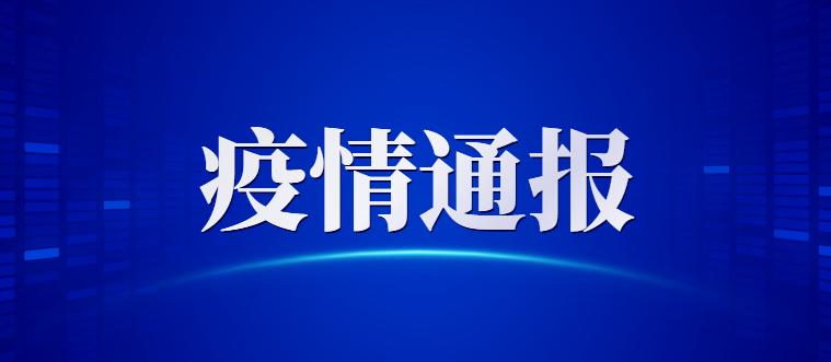 每日疫情通報 | 廣東新增確診8例,累計境外輸入123例