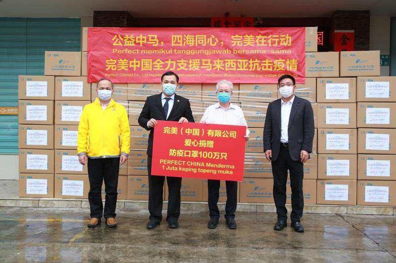 完美公司捐赠100万只口罩 支持马来西亚抗击疫情