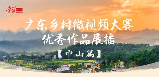 廣東鄉村微視頻大賽優秀作品展播