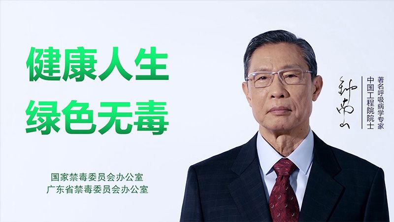 钟南山代言禁毒公益广告