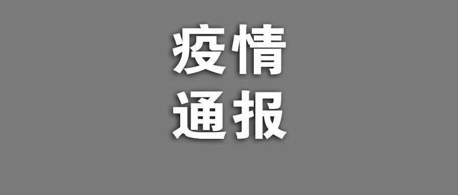 每日疫情通报 | 广东新增4例无症状感染者!